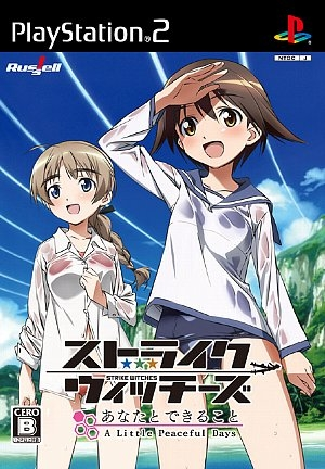 Strike Witches: Anata to Dekiru Koto - A Little Peaceful Days Wiki on Gamewise.co