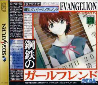 Shinseiki Evangelion: Koutetsu no Girlfriend Wiki on Gamewise.co