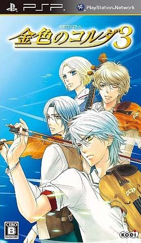 Gamewise Kiniro no Corda 3 Wiki Guide, Walkthrough and Cheats