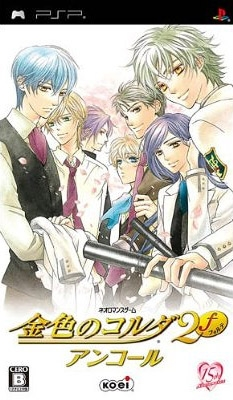 Kiniro no Corda 2 f Encore on PSP - Gamewise