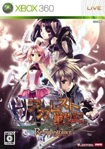 Gamewise Record of Agarest War Wiki Guide, Walkthrough and Cheats