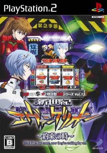 Hisshou Pachinko*Pachi-Slot Kouryaku Series Vol. 13: Shinseiki Evangelion - Yakusoku no Toki on PS2 - Gamewise