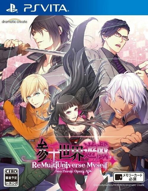 Sanzen Sekai Yuugi: Re Multi Universe Myself Wiki on Gamewise.co