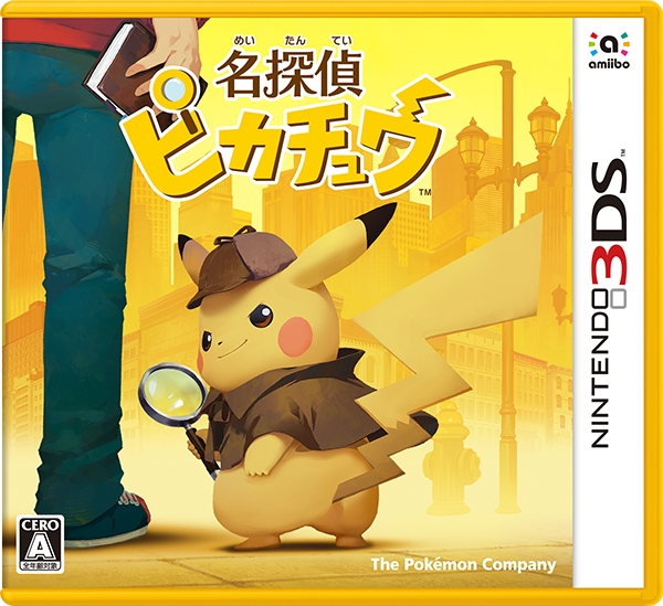 Great Detective Pikachu on 3DS - Gamewise