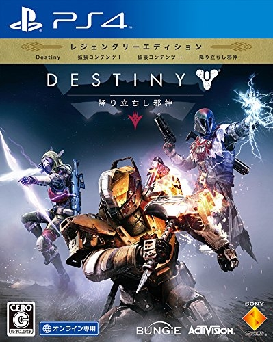 Destiny: The Taken King Wiki - Gamewise