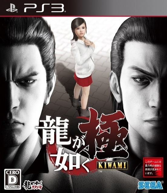 Yakuza: Kiwami for PS3 Walkthrough, FAQs and Guide on Gamewise.co