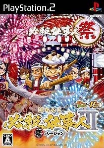 Pachitte Chonmage Tatsujin 16: Pachinko Hissatsu Shigotojin III for PS2 Walkthrough, FAQs and Guide on Gamewise.co