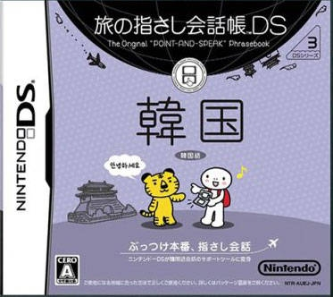 Gamewise Tabi no Yubisashi Kaiwachou DS: DS Series 3 Kankoku Wiki Guide, Walkthrough and Cheats