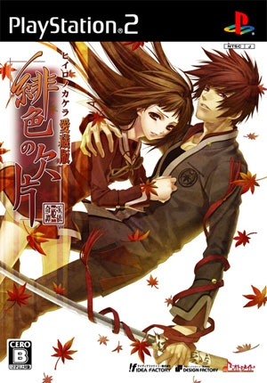 Hiiro no Kakera: Aizouban Wiki on Gamewise.co