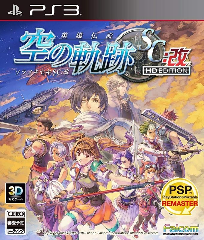Eiyuu Eiyuu Densetsu: Sora no Kiseki SC Kai HD Edition | Gamewise