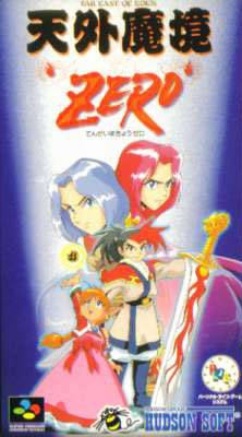 Far East of Eden Zero Wiki - Gamewise