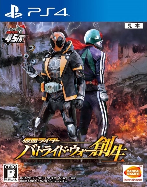 Kamen Rider: Battride War Genesis on PS4 - Gamewise
