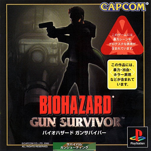 Resident Evil: Survivor [Gamewise]