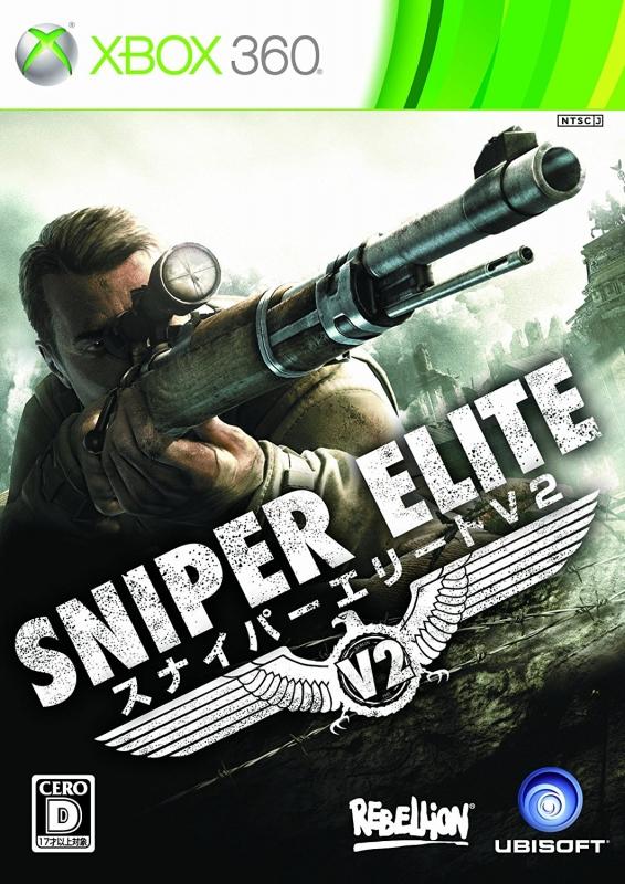 Sniper Elite V2 Wiki - Gamewise