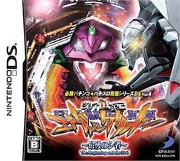 Hisshou Pachinko*Pachi-Slot Kouryaku Series DS Vol. 4: Shinseiki Evangelion - Saigo no Mono Wiki on Gamewise.co