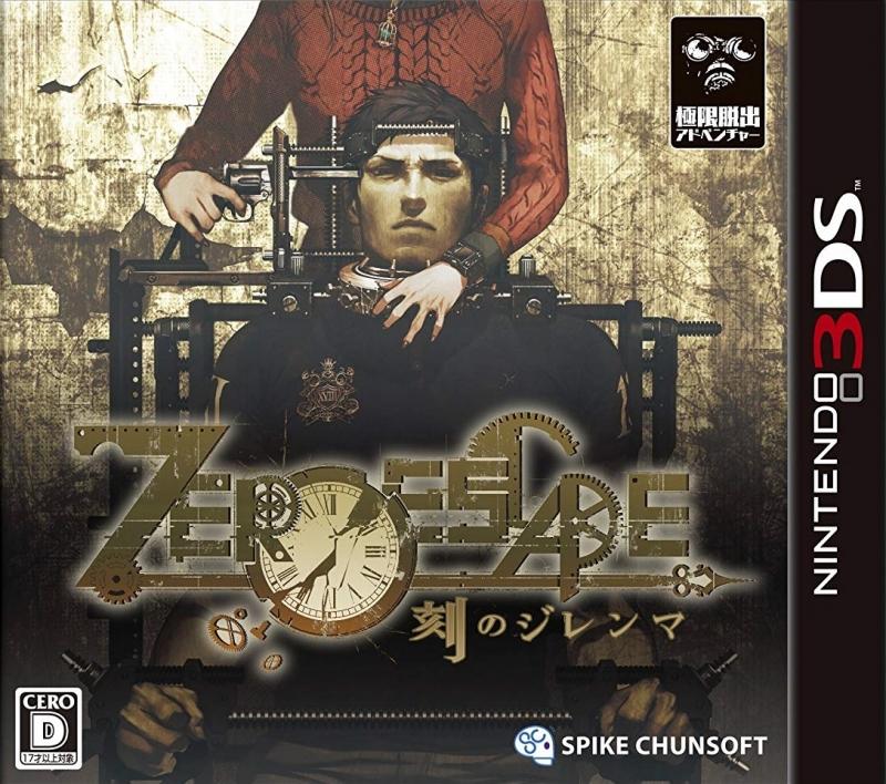 Zero Escape: Zero Time Dilemma Wiki - Gamewise