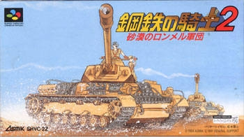 Koutetsu no Kishi 2: Sabaku no Rommel Shougun Wiki on Gamewise.co