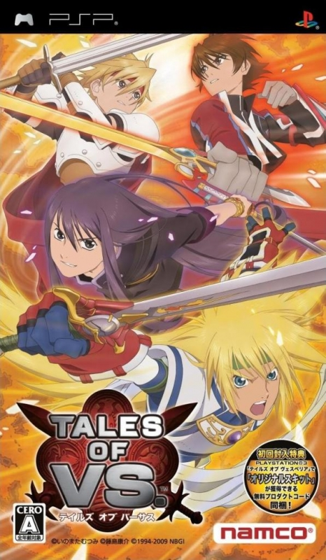 Tales of VS. on PSP - Gamewise