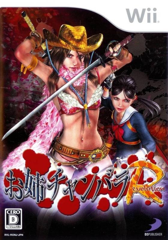Onechanbara Bikini Zombie Slayers For Wii Sales Wiki Release