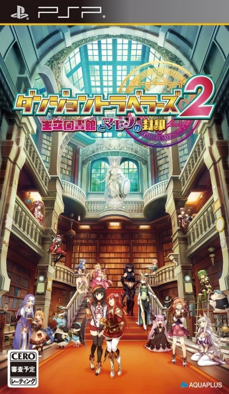 Dungeon Travelers 2: Ouritsu Tokoshan to Mamono no Fuuin for PSP Walkthrough, FAQs and Guide on Gamewise.co