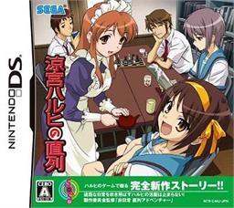 Suzumiya Haruhi no Chokuretsu for DS Walkthrough, FAQs and Guide on Gamewise.co