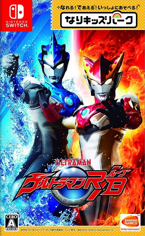 Nari Kids Park: Ultraman R/B on NS - Gamewise