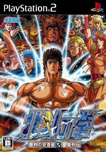 Hokuto no Ken | Gamewise