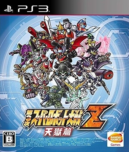 3rd Super Robot Wars Z: Tengoku-Hen for PS3 Walkthrough, FAQs and Guide on Gamewise.co