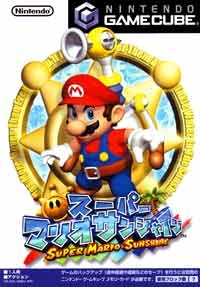 Super Mario Sunshine [Gamewise]