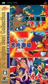 PC Engine Best Collection: Tengai Makyou Collection [Gamewise]