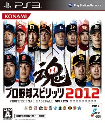 Gamewise Pro Yakyuu Spirits 2012 Wiki Guide, Walkthrough and Cheats