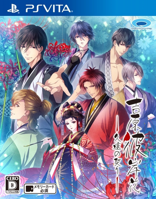 Yoshiwara Higanbana Kuon no Chigiri Wiki on Gamewise.co