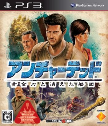 Uncharted 2: Among Thieves for PS3 Walkthrough, FAQs and Guide on Gamewise.co