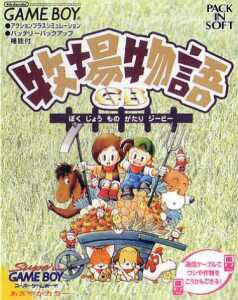 Harvest Moon GB [Gamewise]
