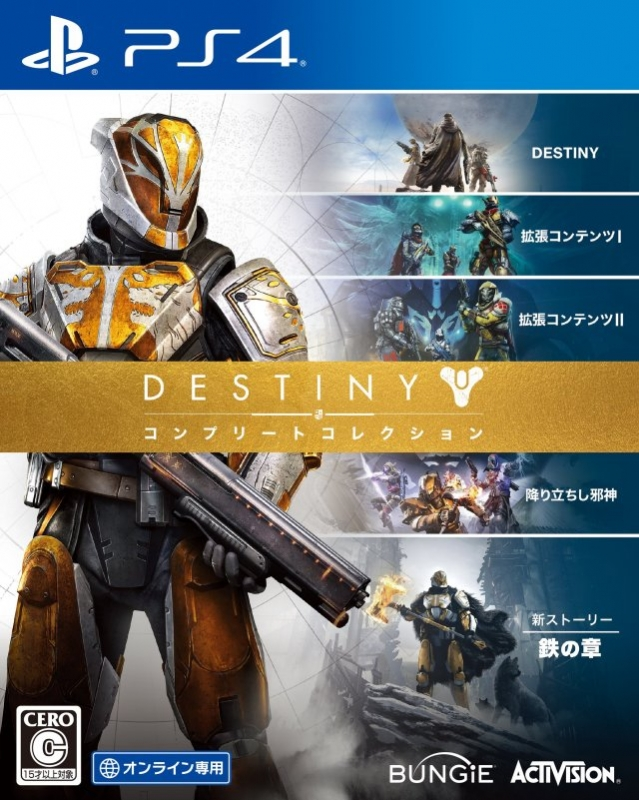 Destiny: The Collection Wiki on Gamewise.co
