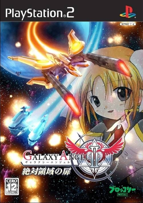 Galaxy Angel II: Zettairyouiki no Tobira for PS2 Walkthrough, FAQs and Guide on Gamewise.co