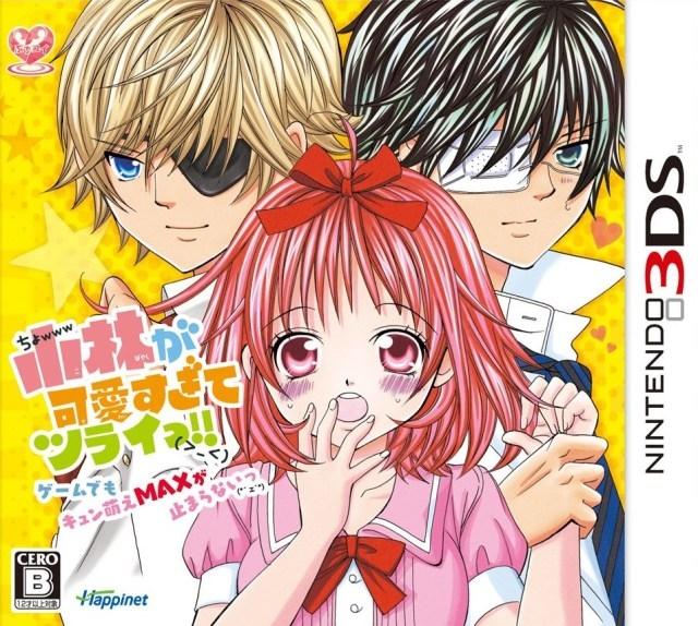 Kobayashi ga Kawai Sugite Tsurai!! Game Demo Kyun Moe Max ga Tomara Nai Wiki on Gamewise.co