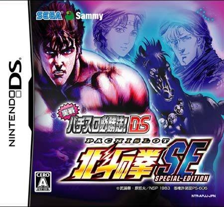 Gamewise Jissen Pachislot Hisshouhou! Hokuto no Ken DS SE Wiki Guide, Walkthrough and Cheats