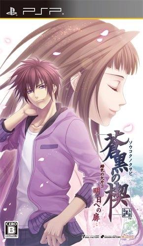 Soukoku no Kusabi: Hiiro no Kakera 3 - Ashita e no Tobira Wiki on Gamewise.co