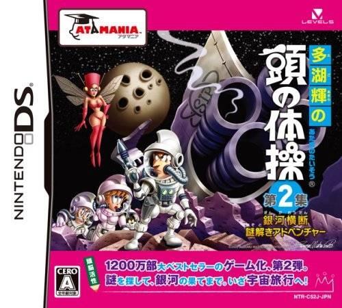 Tago Akira no Atama no Taisou Dai-2-Shuu: Ginga Oudan Nazotoki Adventure for DS Walkthrough, FAQs and Guide on Gamewise.co