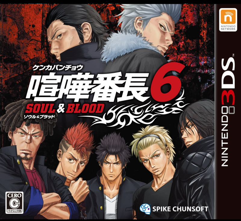 Kenka Banchou 6: Soul & Blood on 3DS - Gamewise