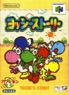 Yoshi's Story Wiki on Gamewise.co
