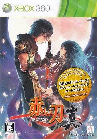 Akai Katana Shin Wiki - Gamewise