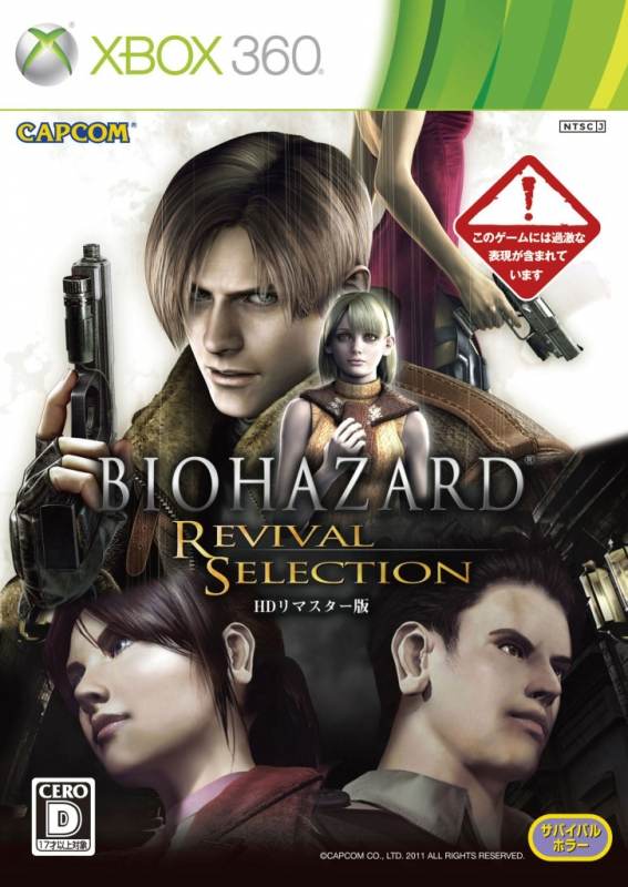Biohazard: Revival Selection | Gamewise