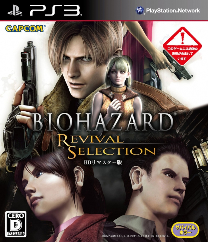 Biohazard: Revival Selection Wiki - Gamewise