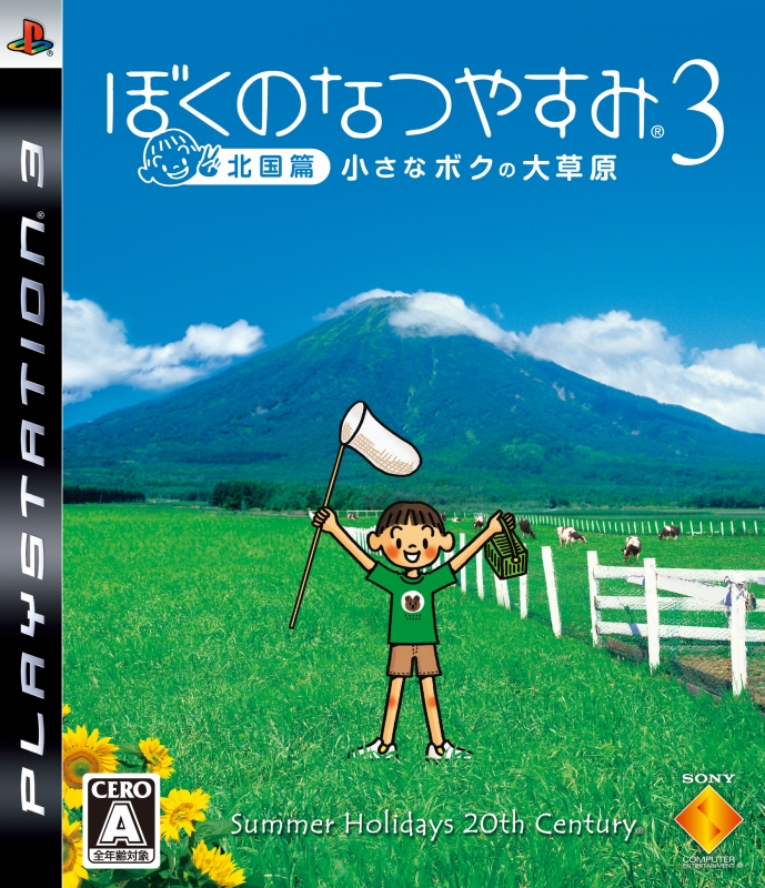 Gamewise Boku no Natsuyasumi 3: Hokkoku Hen: Chiisana Boku no Dai Sougen​ Wiki Guide, Walkthrough and Cheats