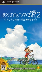 Boku no Natsuyasumi Portable 2: Nazo Nazo Shimai to Chinbotsusen no Himitsu for PSP Walkthrough, FAQs and Guide on Gamewise.co