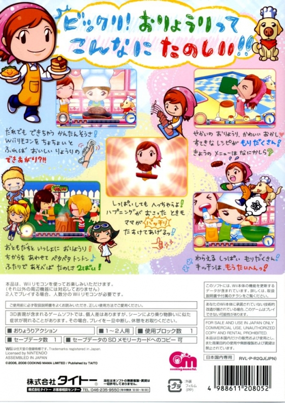 cooking mama world kitchen for wii sales wiki release dates