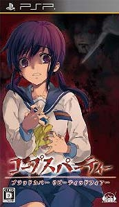 Corpse Party: Blood Covered - Repeated Fear [Gamewise]
