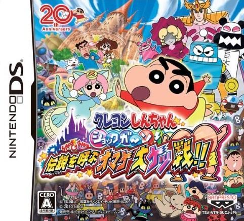 Crayon Shin-Chan Shokkugan! Densetsu o Yobu Omake Daiketsusen!! | Gamewise